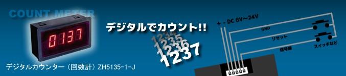 デジタルカウンター (回数計) ZH5135-1-J