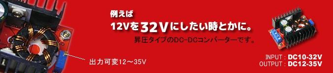 DC電源モジュール 10-32V→12-35V 100W (昇圧型・可変出力)
