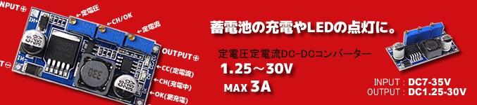 DC電源モジュール 7V-35V→1.25V-30V 3A (降圧型・定電圧定電流)