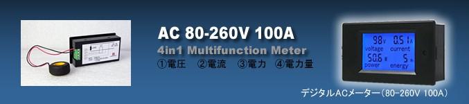 デジタルACメーター 4in1 AC 80-260V 100A 電圧計・電流計・電力計