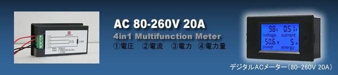 デジタルACメーター 4in1 AC 80-260V 20A 電圧計・電流計・電力計