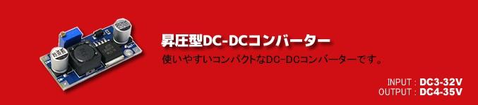 DC電源モジュール 3-32V→4-35V 3A (昇圧型・可変出力)