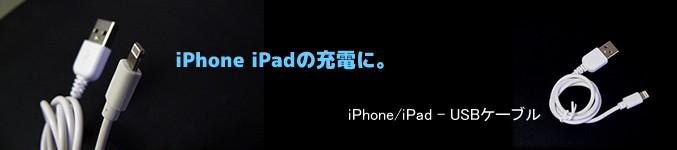 iPhone/iPad - USBケーブル 50cm