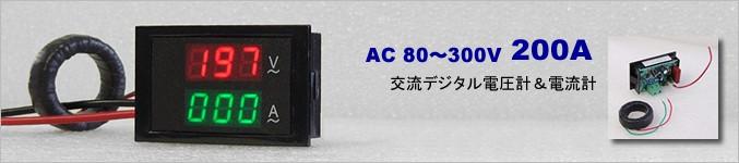 交流デジタル電圧計&電流計 AC 80-300V 200A (赤V&緑A)