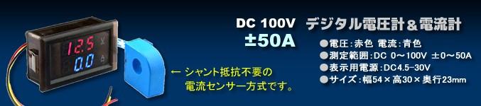 デジタル電圧計&電流計 DC 100V 50A 赤V&青A 電流センサー付き 双方向電流計