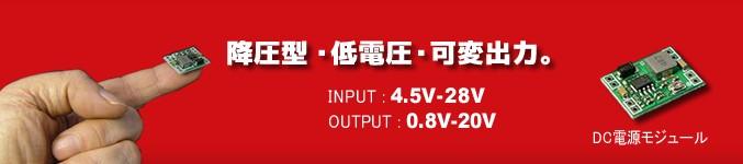 DC電源モジュール 4.5-28V→0.8-20V 降圧型・可変出力