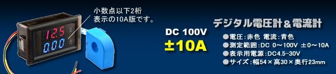 デジタル電圧計&電流計 DC 100V 10A 赤V&青A 電流センサー付き 双方向電流計