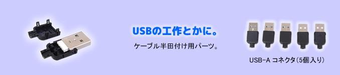 USB-A オス 黒 コネクタ(5個入り)