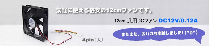 12cm 汎用DCファン DC12V/0.12A