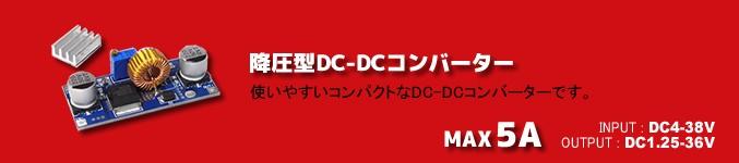 DC電源モジュール 4-38V→1.25-36V 5A 降圧型・可変出力