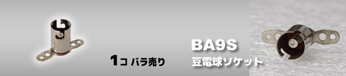 豆電球ソケット 口金BA9S用 バラ売り