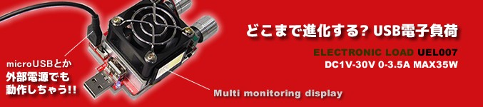 USB電子負荷 UEL007 DC1〜30V 0〜3.5A 最大35W