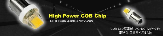 COB LED豆電球 AC/DC 12V〜24V 電球色 口金サイズBA9s