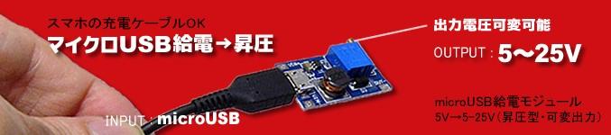 microUSB給電モジュール 5V→5-25V(昇圧型・可変出力)