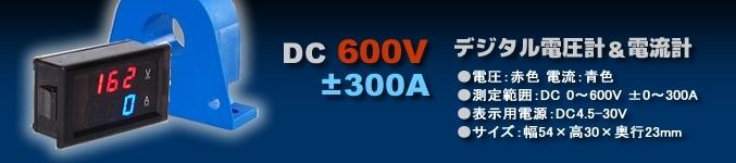 デジタル電圧計&電流計 DC 600V 300A (赤V&青A) 電流センサー付き 双方向電流計