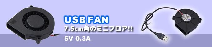 USBFAN 7.5cm DCブロアファン DC5V/0.3A