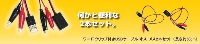 ワニ口クリップ付きUSBケーブル オス・メス2本セット (長さ約50cm)