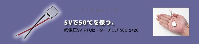 低電圧5V PTCヒーターチップ 50C 2420