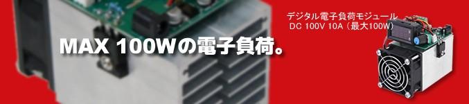 デジタル電子負荷モジュール DC100V 10A (最大100W) ACアダプター付き