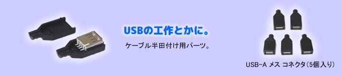 USB-A メス 黒 コネクタ(5個入り)