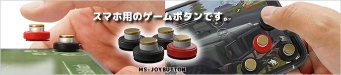 スマホ用ゲームボタン MS-JOYBUTTON
