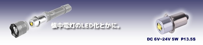 LED豆電球 DC 6V〜24V 5W 白色 口金P13.5S