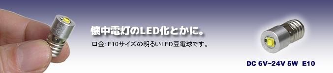 LED豆電球 DC 6V〜24V 5W 白色 口金E10