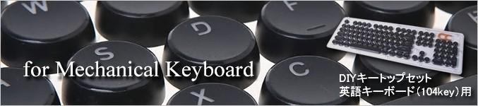 DIYキートップセット 英語キーボード(104key)用 黒