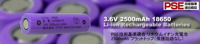 リチウムイオン充電池 3.6V 2500mAh 18650 フラットトップ(保護回路なし)