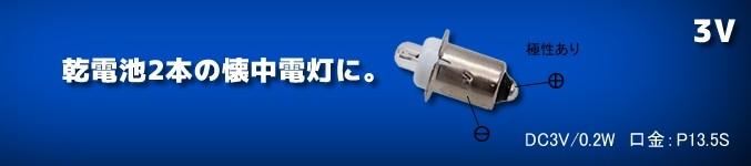 LED豆電球 DC3V 0.2W 口金P13.5S LED-B3-W