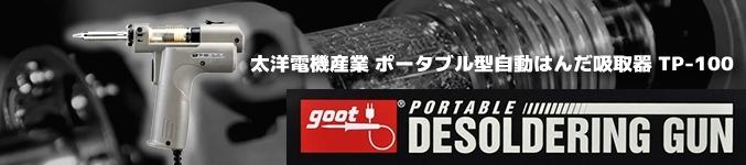 太洋電機産業 goot ポータブル型自動はんだ吸取器 TP-100
