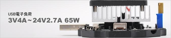 USB電子負荷 3V4A〜24V2.7A 最大65W