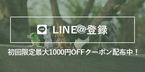 いただきプラザ LINE@登録