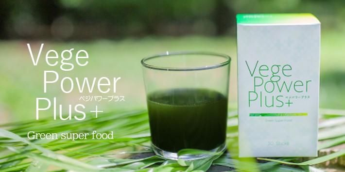 ベジパワープラス 30包 健康食品 粉末 青汁