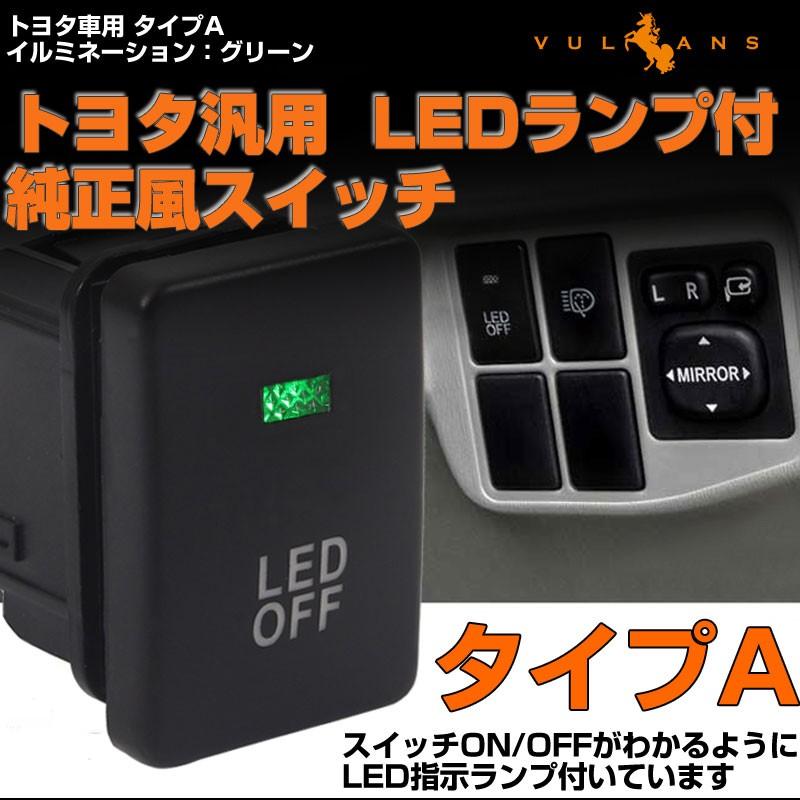 純正風スイッチ トヨタ車専用 タイプA LED ON/OFF スイッチ LEDランプ付き 純正交換タイプ 緑 1個 アクア ノア・ヴォクシー70系 80系 ヴェルファイア30系 アルファード30系