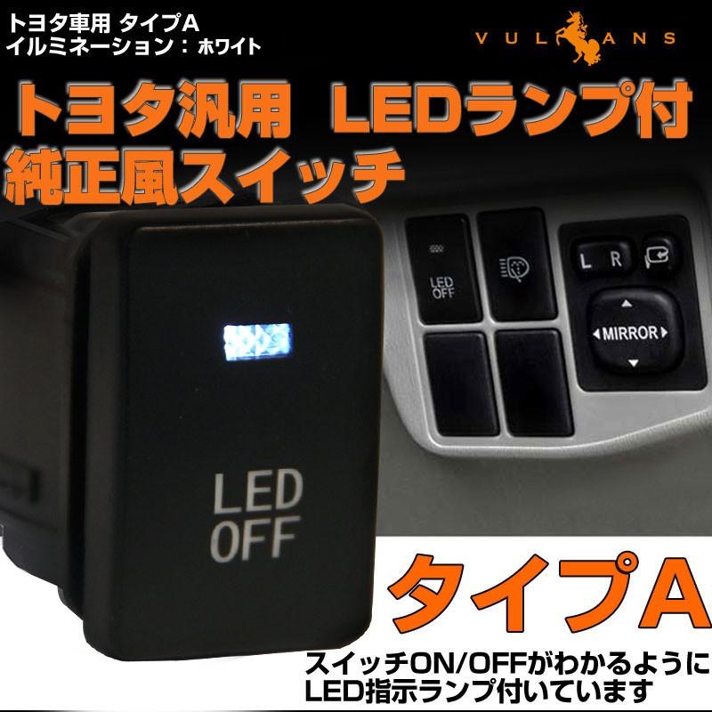 純正風スイッチ トヨタ車専用 タイプA LED ON/OFF スイッチ LEDランプ付き 純正交換タイプ ホワイト 1個 アクア ノア・ヴォクシー70系 80系 ヴェルファイア30系 アルファード30系