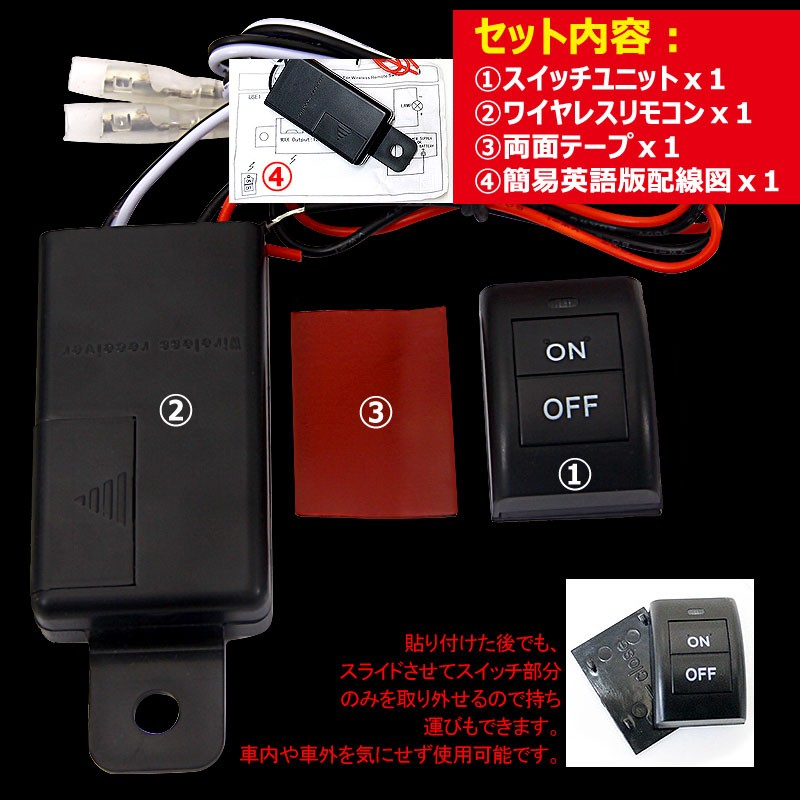 汎用 ワイヤレス スイッチキット DIY デイライトLED製品 各種電装品をワイヤレスでON/OFF切替 面倒な配線引き込み作業を一切カット DC12V