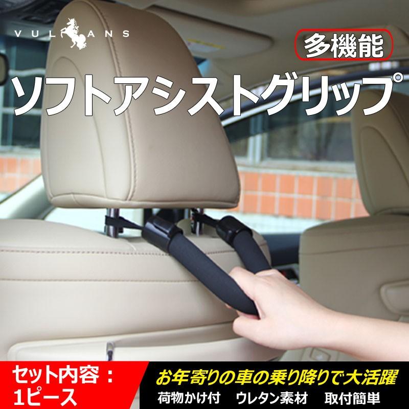 多機能 ソフトアシストグリップ 足腰の弱い方の車の乗り降り&荷物かけに ヘッドレスト アシストハンドル アシスト グリップ