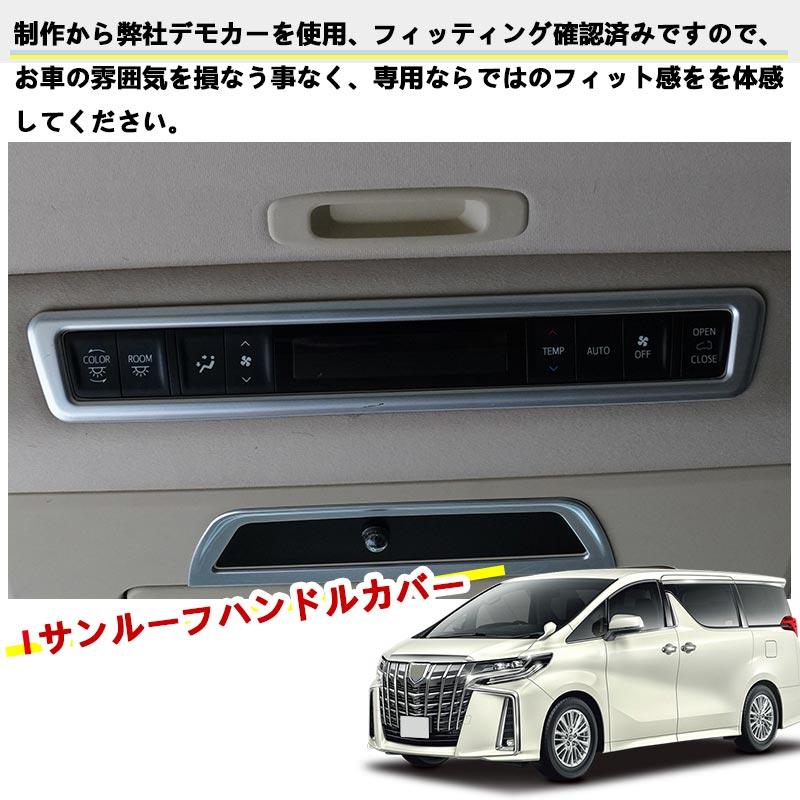 アルファード 30系 ヴェルファイア 30系 全グレード対応 インテリアパネル リアエアコンパネル周り エアコンパネルカバー シルバーメッキ