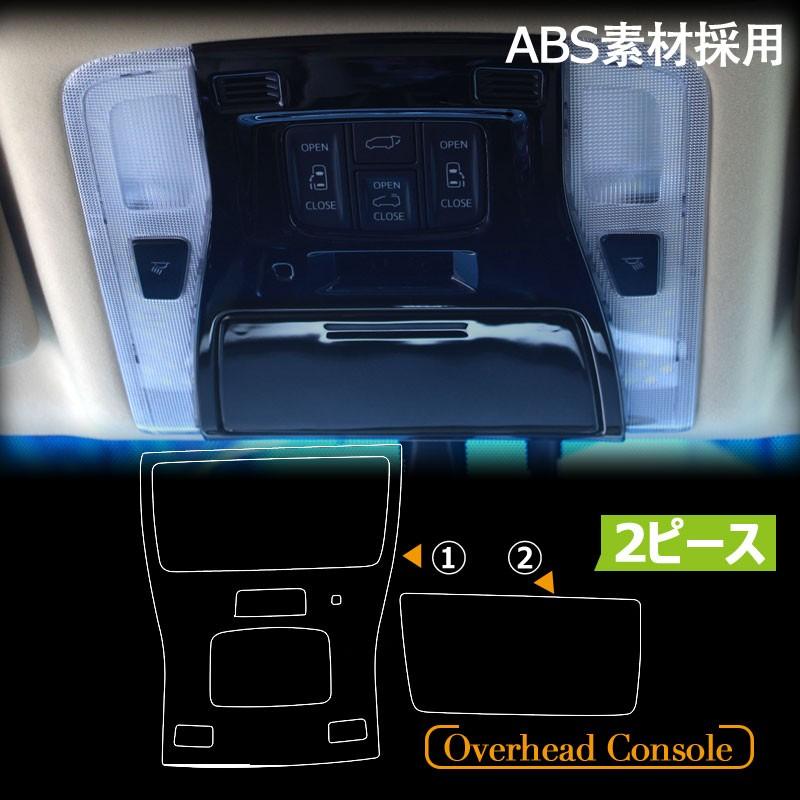 アルファード ヴェルファイア 30系 3D立体 オーバーヘッド コンソール インテリアパネル 2P ピアノブラック ABS樹脂 カスタム 内装 ルームランプ パーツ
