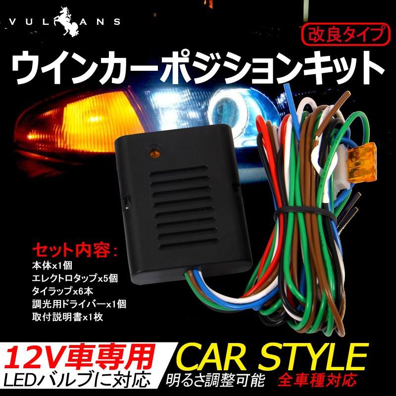 改良タイプ ウインカーポジションキット 12V車専用 全車種対応 明るさ調整可能 LEDバルブに対応 車検対応 取付説明書付
