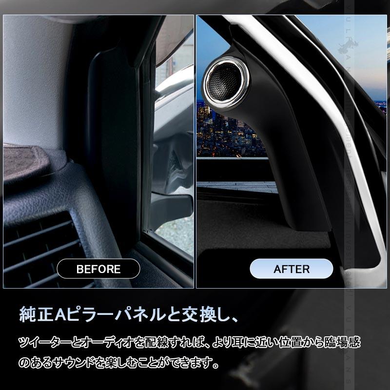 ハイエース 200系 ツイーターパネルキット ピラーパネル ツイーター 車載スピーカー カースピーカー ドアピラー