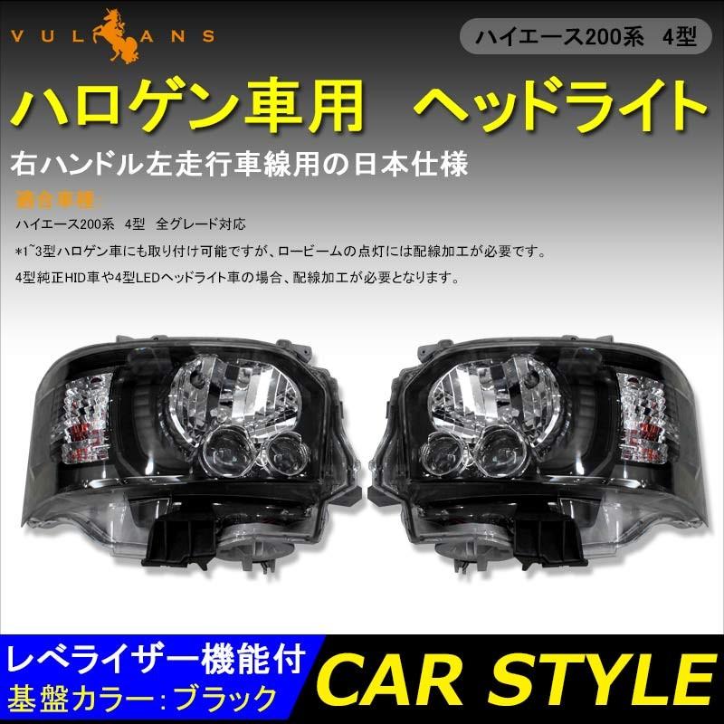 予約/6月上旬 ハイエース200系 4型 標準&ワイド ハロゲン車用 LEDヘッドライト ヘッドランプ レべライザー機能付 ブラック