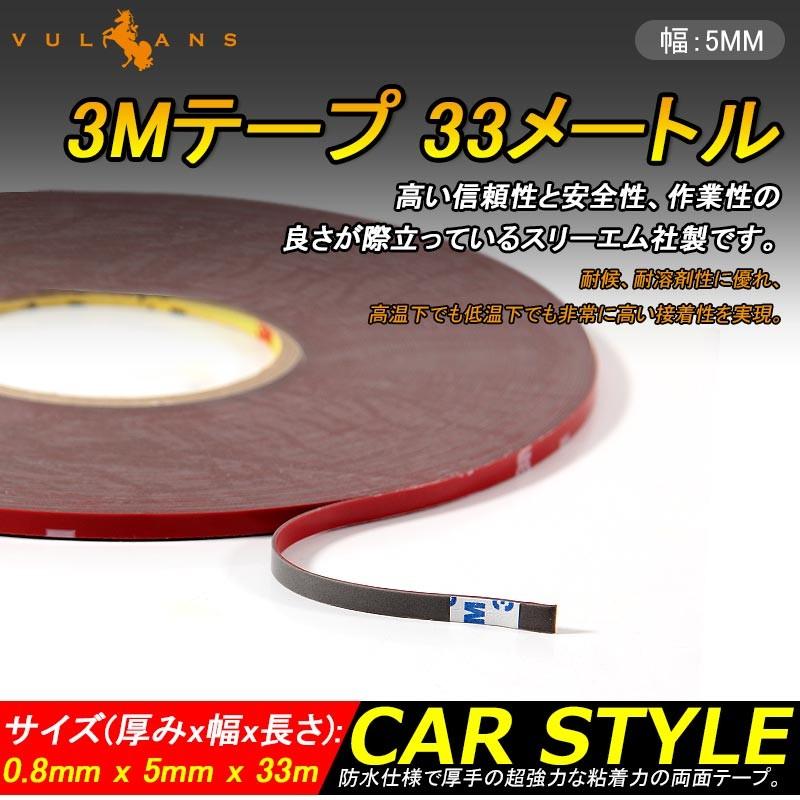 3Mテープ 両面テープ 33メートル 幅:5MM 防水 厚手タイプ 内装 外装 曲面 ザラザラ面と多用途 超強力な接着力 DIYで大活躍