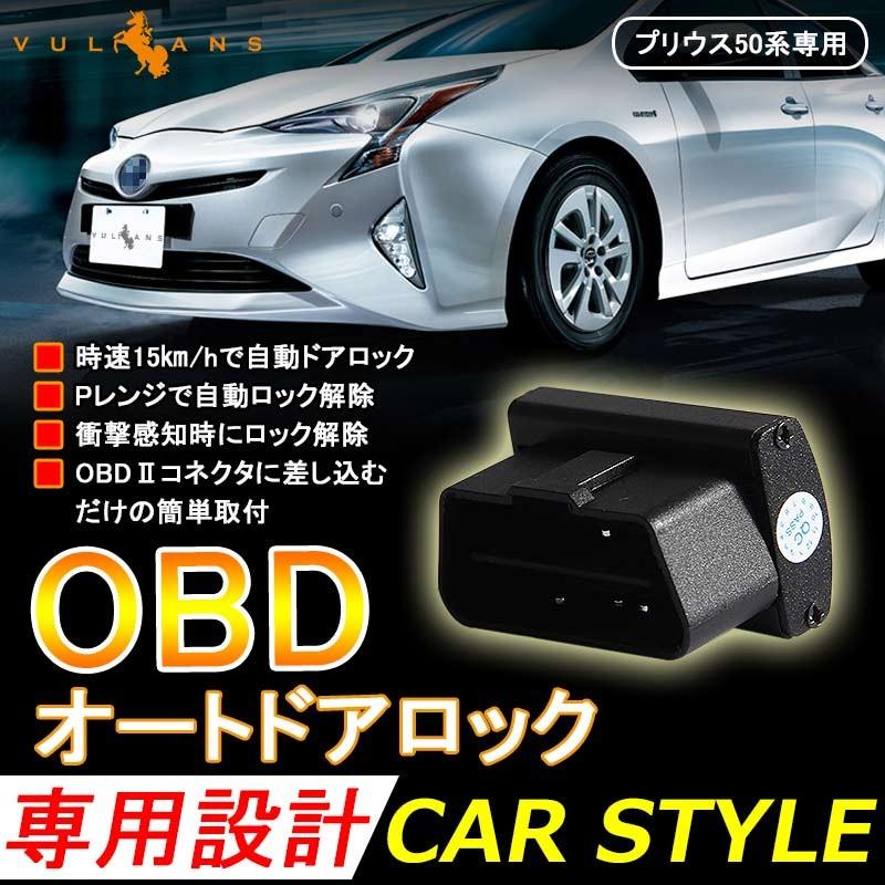 PRIUS プリウス 50系 OBD オートドアロックユニット 車速ドアロック車速度感知システム付 OBD2 ドアロックシステム OBD Pレンジで開錠