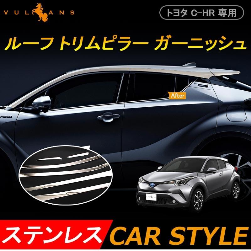 トヨタ C-HR CHR ルーフトリムピラーガーニッシュ 鏡面 ステンレス製 6pcs サイドガーニッシュ ウインドウトリム エアロガーニッシュ 外装 パーツ