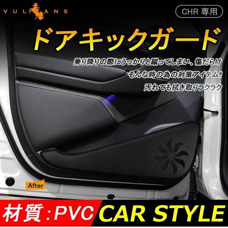 トヨタ C-HR CHR フロントドア用 ドアキックガード ドアトリムガード 2P PVCレザー 内装 保護 プロテクター キズ防止 アンダーカバー