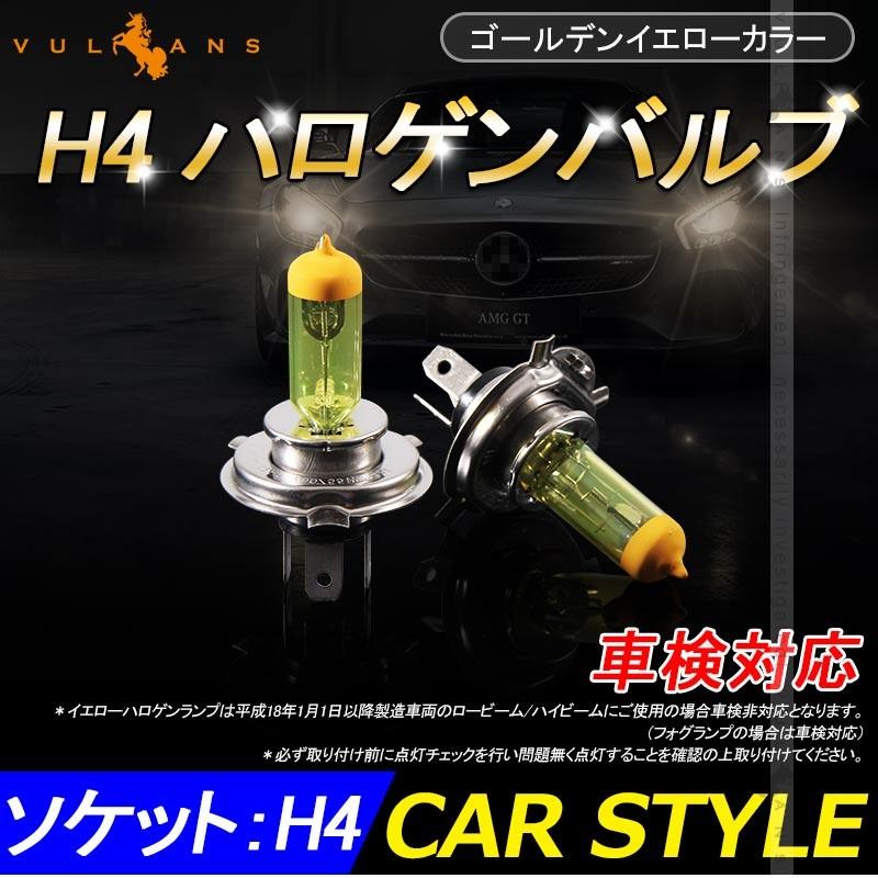 ハロゲン バルブ ランプ H4 12V 55W 2P ゴールデンイエローカラー アイドリングストップ車対応 アンバー ヘッドライト フォグランプ 汎用 車 バイク