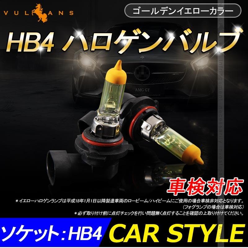 ハロゲン バルブ ランプ HB4/9006 12V 55W 2P ゴールデンイエローカラー アイドリングストップ車対応 アンバー ヘッドライト フォグランプ 汎用 車 バイク