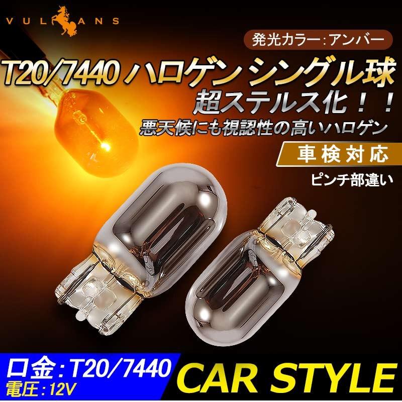 T20 7440 ピンチ部違い ステルス バルブ アンバー ハロゲン ウインカー クローム 2個 シングル球 内装 カスタム エアロ アクセサリー ドレスアップ カー用品